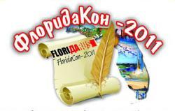 ФлоридаКон-2011