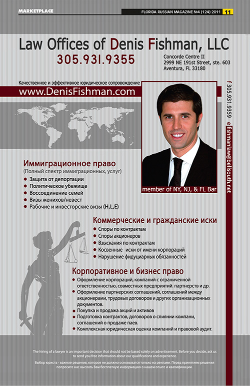 Sample advertising in Florida Russian Magazine (full color page)