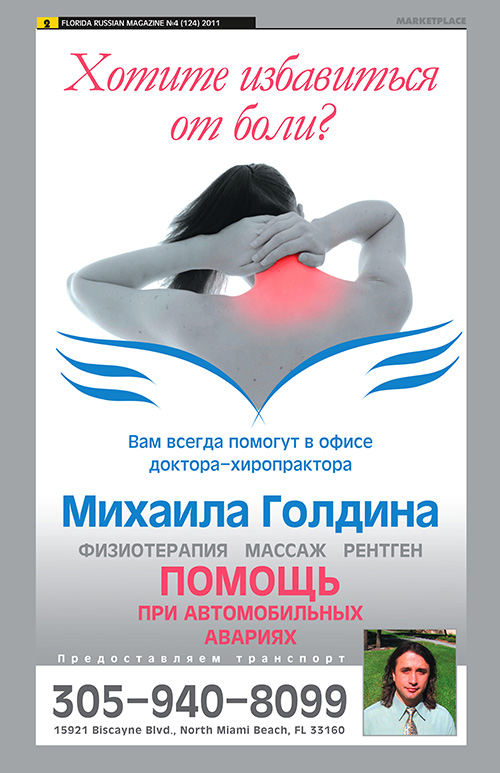 Sample advertising in Florida Russian Magazine (IFC - page 2)