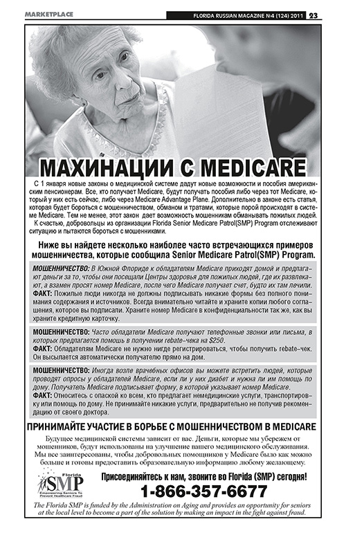 Sample advertising in Florida Russian Magazine (black & white page)