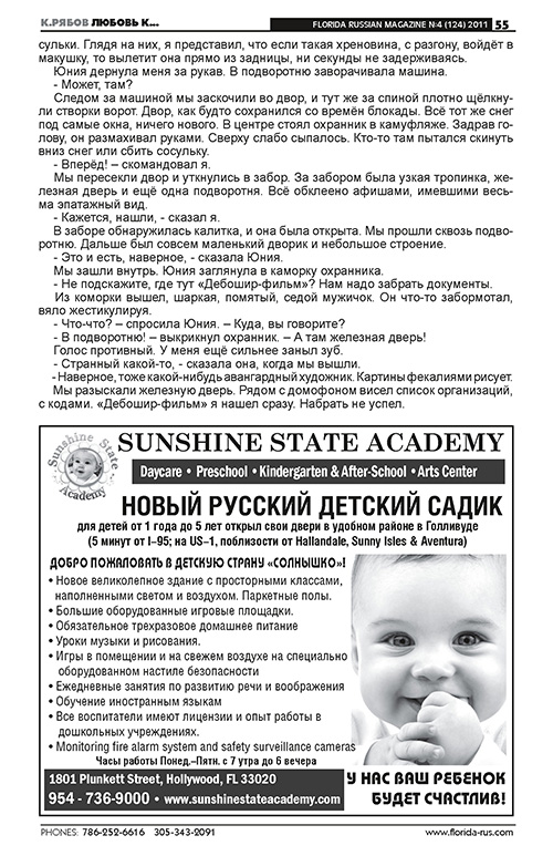 Sample advertising in Florida Russian Magazine (1/2 black & white page)