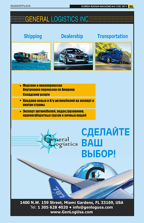 Sample advertising in Florida Russian Magazine (IBC - inside back cover)