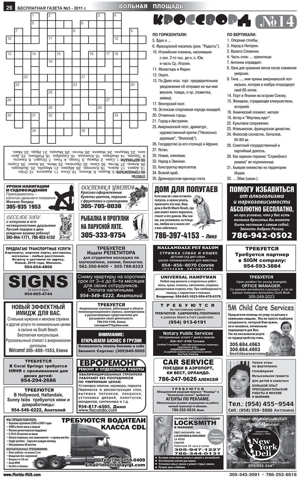 Newspaper advertising 26