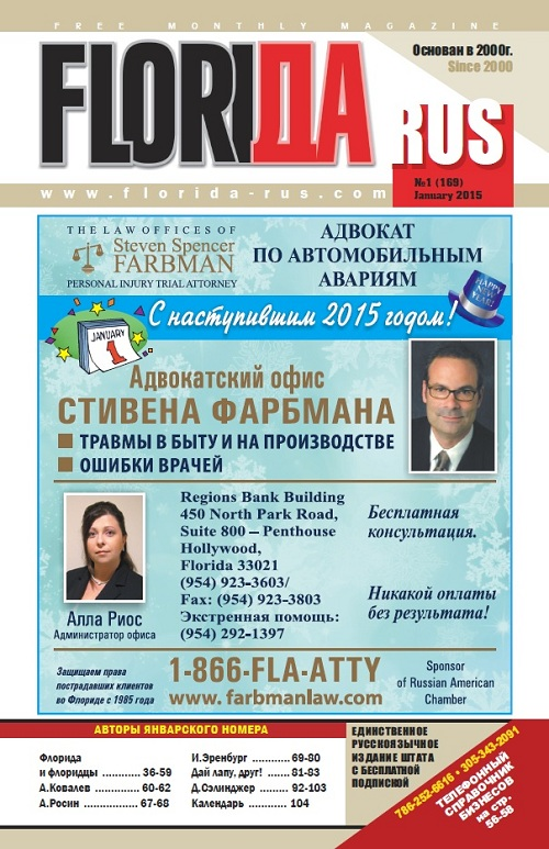 Sample advertising in Florida Russian Magazine (Front cover)