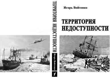 «Территория» Игоря Войтенко