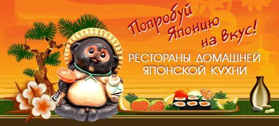 «Тануки». Токио - Москва - Киев - Майами... Далее - везде!