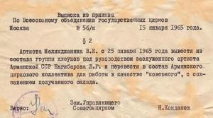 Пожелтевший приказ № 56/к
