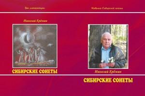 Сибирские сонеты