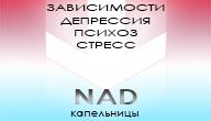 NAD HELP