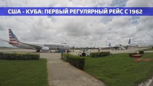 США — Куба: первый регулярный рейс с 1962