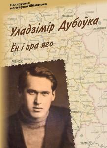 «Владимир Дубовка. Он и про него»
