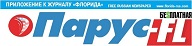 Газета Парус, Free russian newspaper