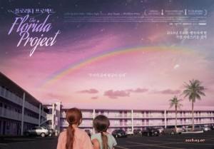 «Проект Флорида»