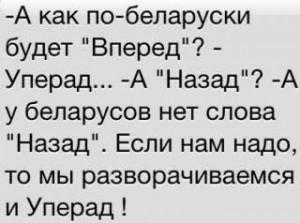 Беларусы, ни шагу назад!