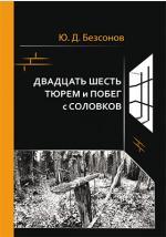 «Двадцать шесть тюрем и побег с Соловков»