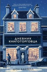 Шон Байтелл «Дневник книготорговца»