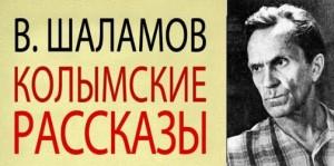 Варлам Шаламов: Что я видел и понял в лагере