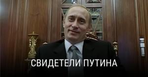 «Свидетели Путина»