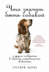 Что значит быть собакой?