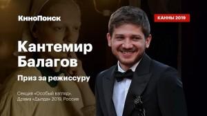 Фильм Кантемира Балагова «Дылда»