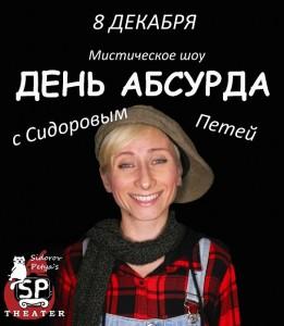 Сидоров Петя