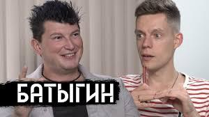 Юрий Дудь и Константин Батыгин