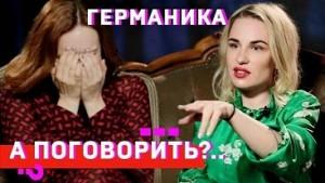 Ирина Шихман и Валерия Гай Германика.