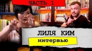 Александр Молчанов и Лиля Ким.