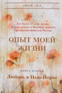 Виктория Токарева о книгах И.Д. «Эмиграция» и «Любовь в Нью-Йорке»