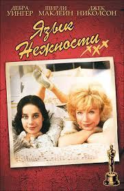 Лучшие фильмы 1984 года