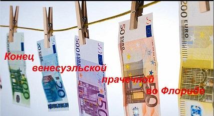 Деньги пахнут. И они пахнут венесуэльской нефтью.